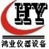 东莞市鸿业仪器设备有限公司