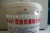 双组份聚硫防水密封胶,非下垂型和自流平型特点比较-衡水永盛