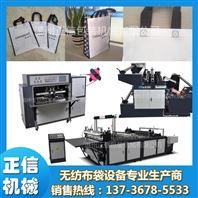 【厂家直销】无纺布手提袋生产设备 无纺布制袋机多少钱一台