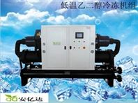 廠家直供安億達低溫乙二醇冷凍機組