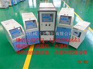 壓鑄模溫機控溫機,導熱油控溫機,智能模具控溫機