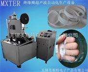 接触点绝缘套管自动化焊接机