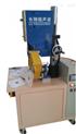 天津超声波塑胶焊接机,石家庄超声波塑胶焊接机