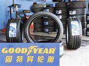 固特异轮胎品牌 价格表