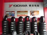 橫濱輪胎價格表 型號