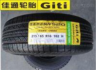 轮胎zui新价格 佳通雪地胎型号 价格表