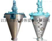 供应悬臂双螺旋锥形混合机