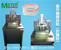 一次性切口保护套焊接设备(封膜机)