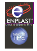供应土耳其ENPLAST TPE ENSOFT SO-160-90A