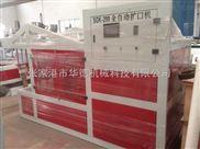 张家港市华德机械250全自动扩口机塑料 通用塑料管材扩口机pvc
