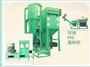 ZHJX-600-河北环保600多功能磨粉机