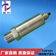 数字水压变送器 防水液体压力传感器 气体压力变送器