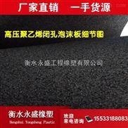 优质高压聚乙烯闭孔泡沫塑料板 L600胀缝板 嵌缝防水有力量