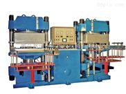 真空前頂2RT開模熱壓成型機 雙聯硫化機