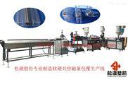 中国*PVC门封条挤出生产线厂家直销