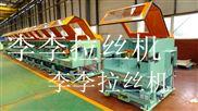 蘇州氣保焊絲拉絲機生產廠家專業定制全自動拉絲機廠家設計