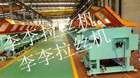 杭州拉丝机厂,全自动拉丝机