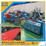 合成树脂瓦生产线-张家港专业制造