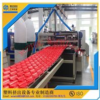 树脂瓦/塑料瓦挤出设备生产厂家