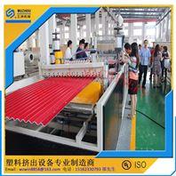 新型高效复合瓦挤出生产线