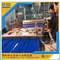 PVC塑料彩钢瓦挤出生产线