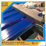 钢结构厂房屋面瓦设备、树脂瓦生产线