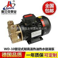WD系列热水木川旋涡泵
