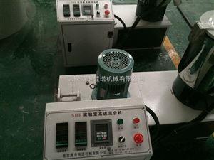 SHR25A实验室25升高混机