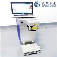 广州塑胶激光打标机