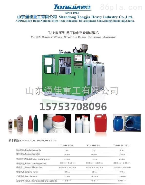 山东通佳7L-15L外套肥料桶设备/液态肥桶机器秋季薄液体中长款女图片