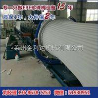浙江珍珠棉机械