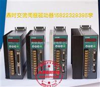 鼎时国产伺服驱动器套装加伺服电机顺丰包邮三菱伺服驱动器维修