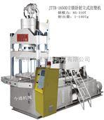 JTTR-1650D立锁卧射注塑机/金刚石绳锯注塑机/光学镜片注塑机/立锁卧射鞋底注塑机