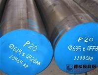 P20+Ni塑胶模具钢专业供应商 - 德松模具钢