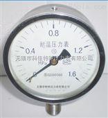 无锡耐高温不锈钢压力表