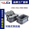 标准可堆式物流箱塑料周转箱塑料储物箱收纳箱有盖物流箱