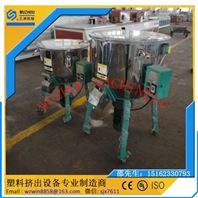 张家港混料机供应※混料机价格※塑料混料机