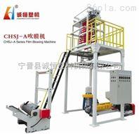 誠恒CHSJ-A系列 HDPE吹膜機