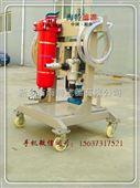 深圳LYC-50A-3 小型液压油移动式滤油机
