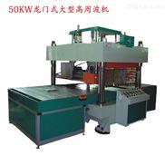 50KW空油压龙门式高周波熔断机 PVC高周波热合机