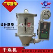 鞍山機械設備廠家現貨直銷干燥機 20E塑料顆粒烘干機 規格齊全