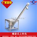 大连不锈钢螺旋上料机 可定制非标输送机