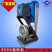 900G塑料颗粒吸料机现货直销 江苏南通颗粒料高速喂料机 规格齐全