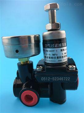prf403-3空气过滤减压器,常阳过滤减压阀图片