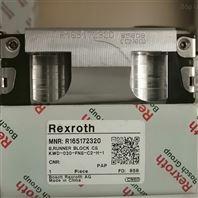 力士樂鋼制滑塊R162281420-20規格-長期現貨
