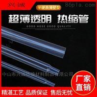 FEP铁氟龙高透明超簿聚全氟乙丙烯F46热缩管