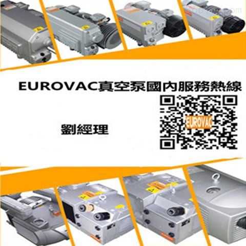BVT80-4台湾欧乐霸/EUROVAC真空泵