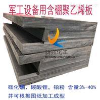 B4C碳化硼聚乙烯板材