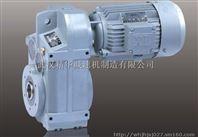 FA107平行軸斜齒輪減速機
