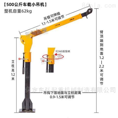 河北12v小吊机-500公斤车载吊机批发